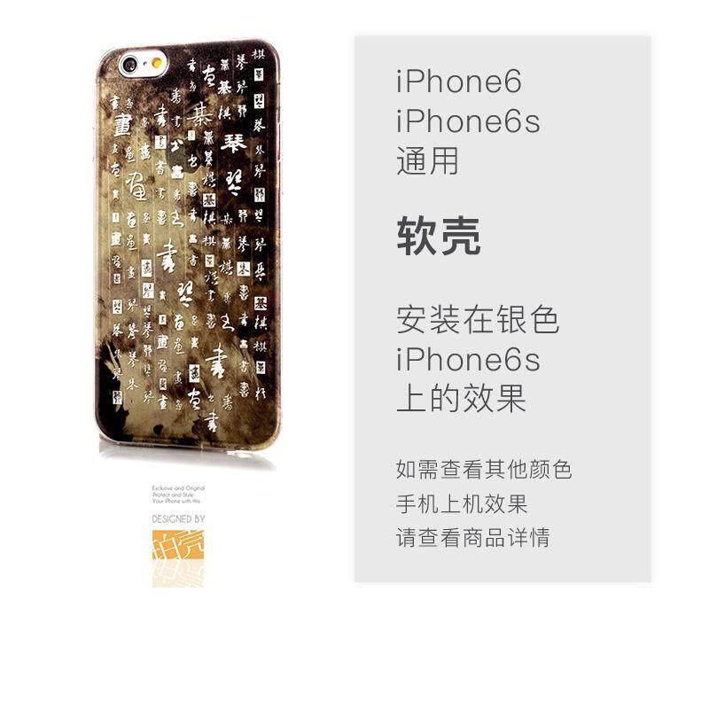 Oriental Gaya Cangkang Perot Selubung Ponsel Iphone7plus Transparan Rusak Cangkang Laki-laki