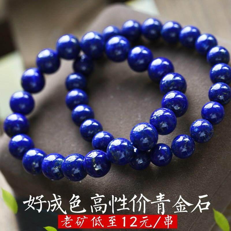 Crystal natural azure stone bracelet men and women's style the single turn 6-12 mms have no excellent turn Afghanistan azure stone of hand string