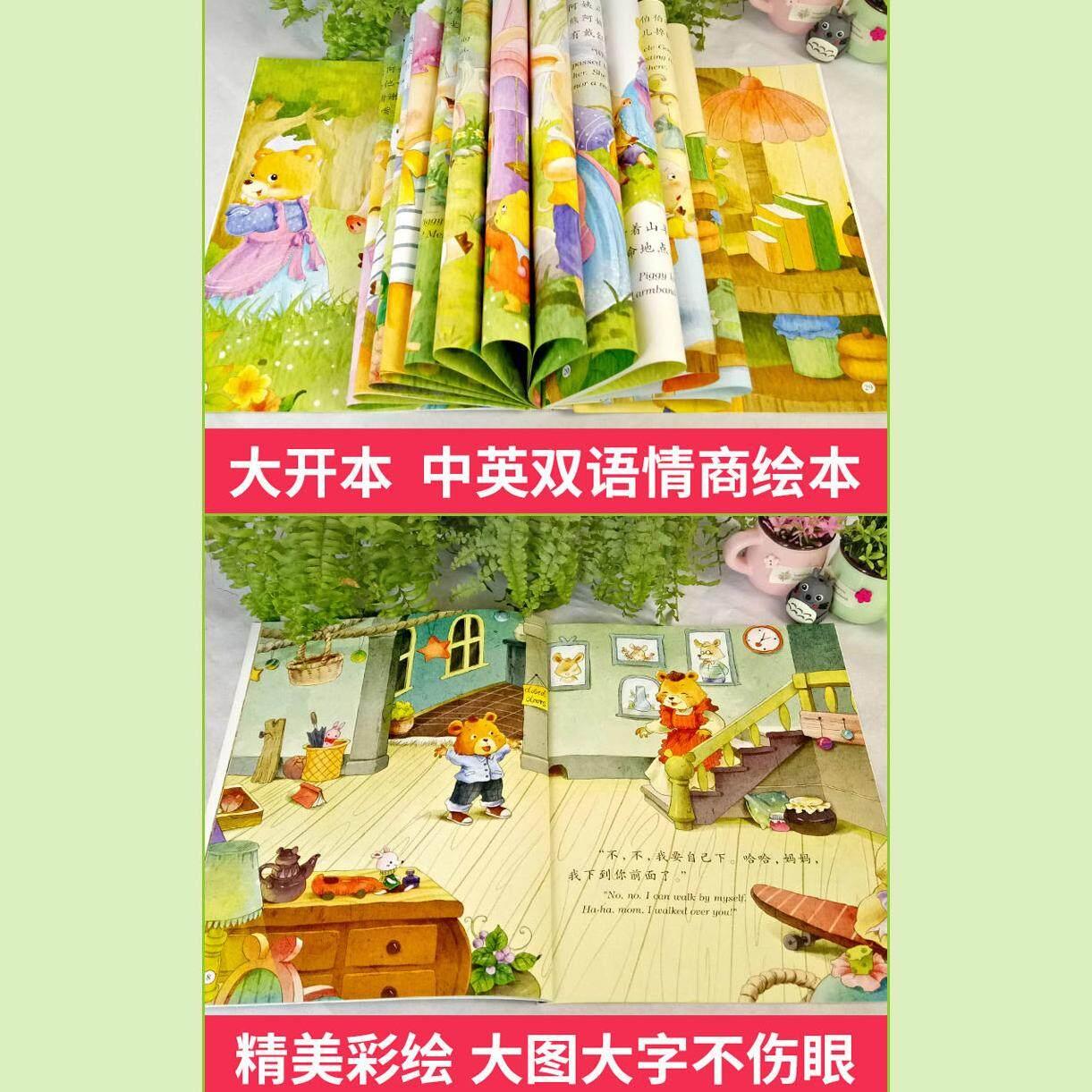Double Language EQ Story 10 Books