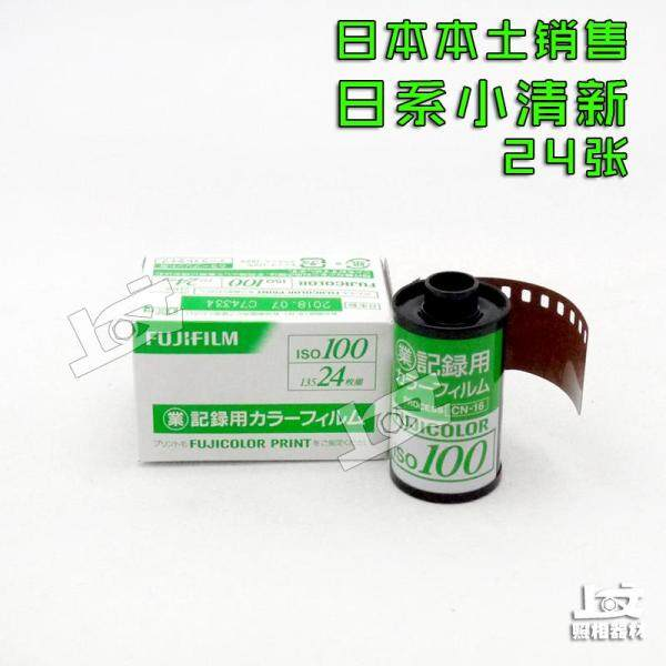 the Golden Physical Store Origional Product Import Fuji 100 Japan Defined Business Volume 135 Film 24 22 Years 7 yue
