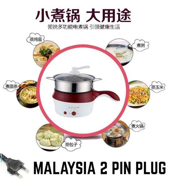 【MALAYSIA PLUG + FREE GIFT】18cm Electric Cooker Steamer Pan Stew Frying with Steam Layer - Random Colour