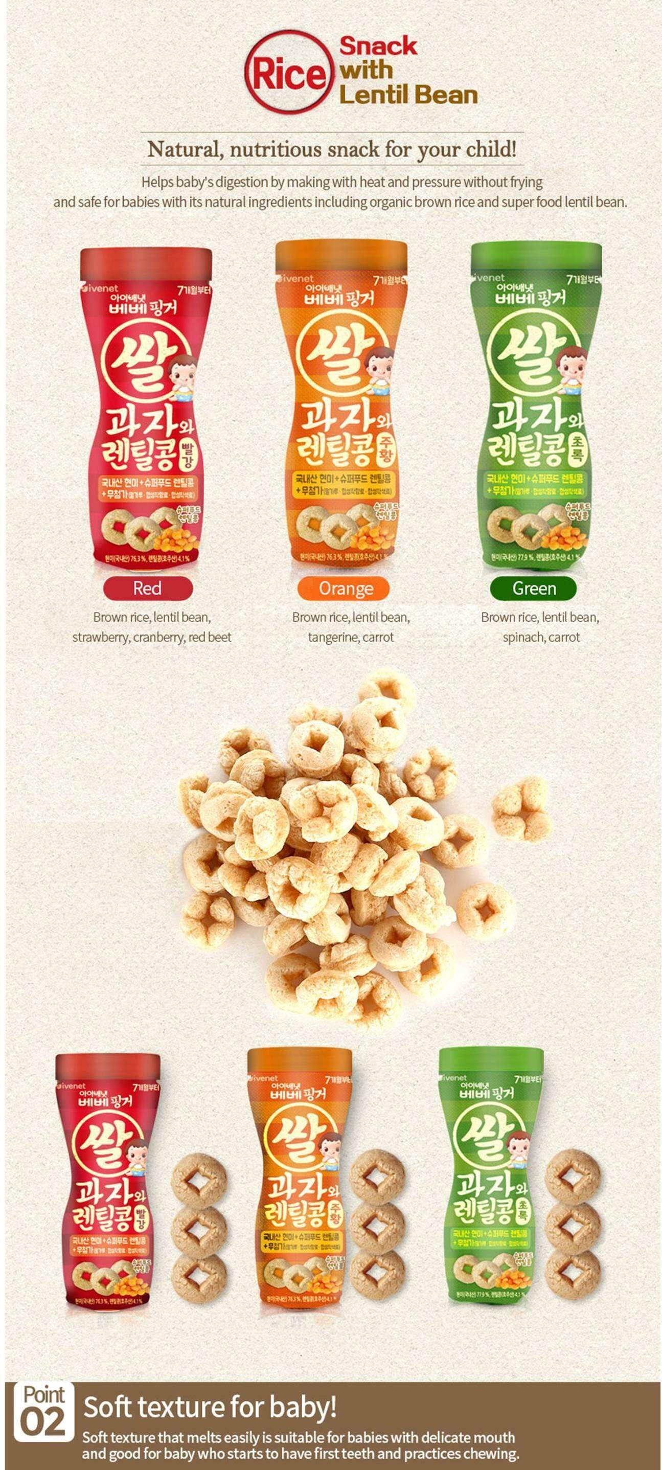 Ivenet Bebe Finger Rice Snack_2_Resave.jpg