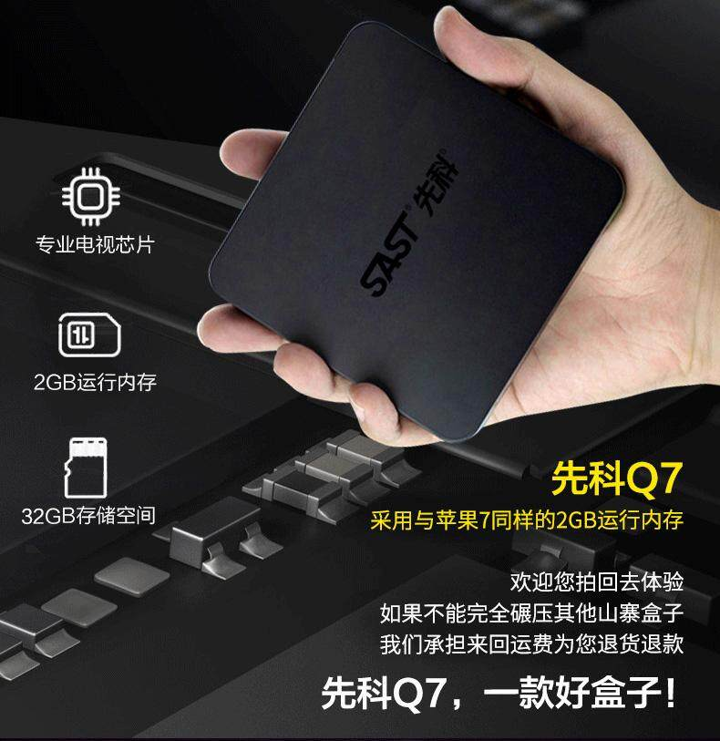 ORI SAST Q7 4K+3D Quad Core 2GB/16GB FREE 10000++ Latest MOVIE DRAMA Android TV Box