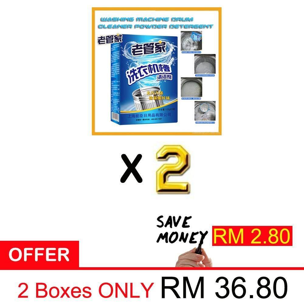 【2 Boxes】Korea Washing Machine Tub Cleaner / Drum Cleaning Powder Detergent