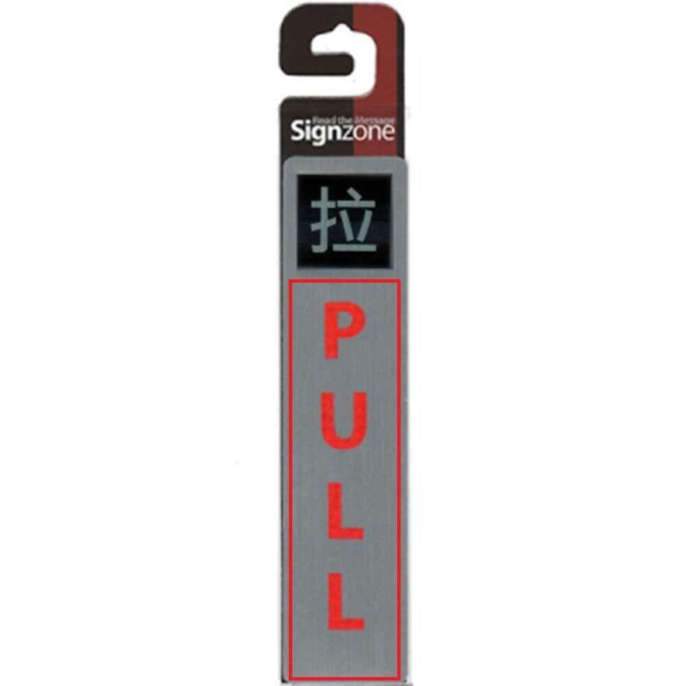 Signzone Peel & Stick Metallic Sticker - ? (PULL) (Item No: R01-88)