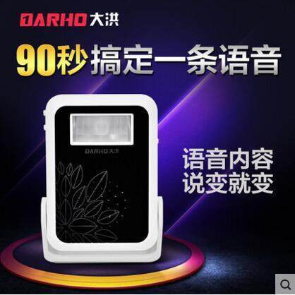 Dahong Recordable Replacement Voice Welcome Shop Welcome Home Wireless Doorbell  ()