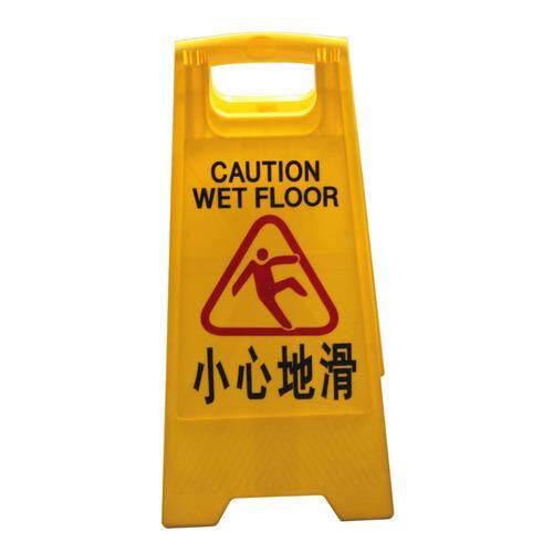 Caution Wet Floor Signboard (0110040005) H006
