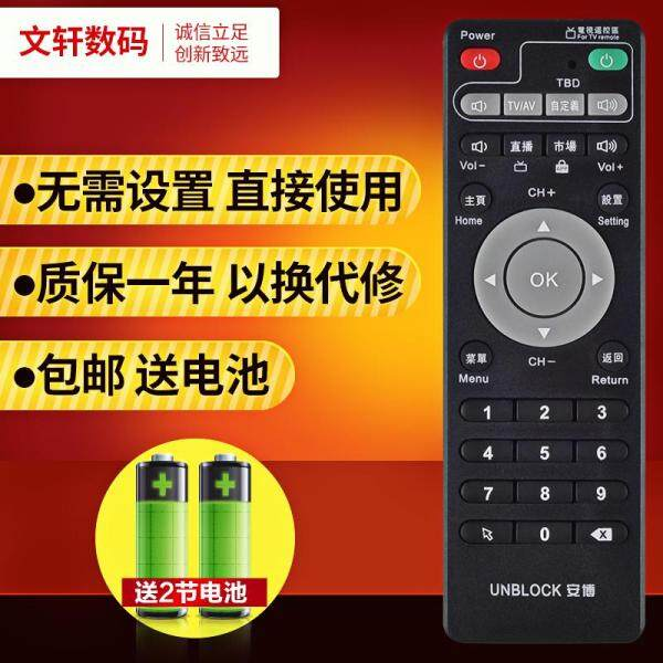 UBox Universal High-definition Network S800PLUS Set Top Box Prologis Box Remote Control