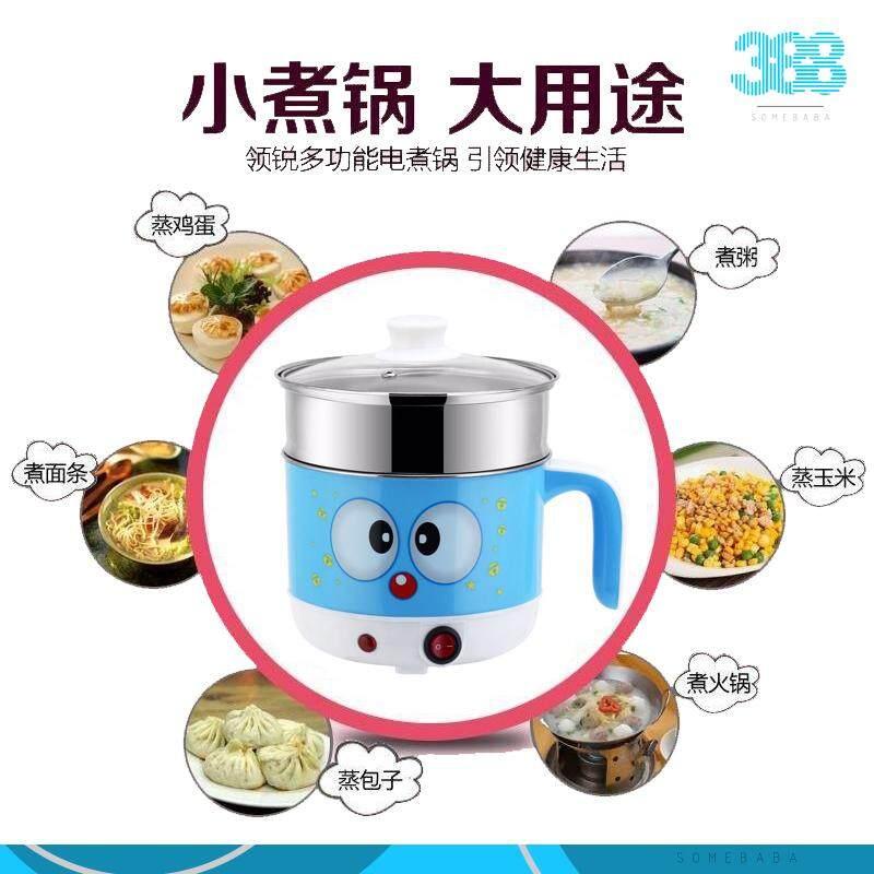 【Doraemon - Blue Colour】2 PIN MALAYSIA PLUG Multifunctional Mini Electric Handle Cooker Steamer Hot Pot
