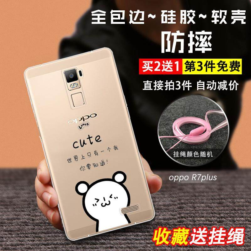 The oppor 7 plus cellular phone hull female style the Huo gum defend to fall off a soft set of oppo r 7 plus tide male to hang a rope(The R7 plus in this world only has 1 I)