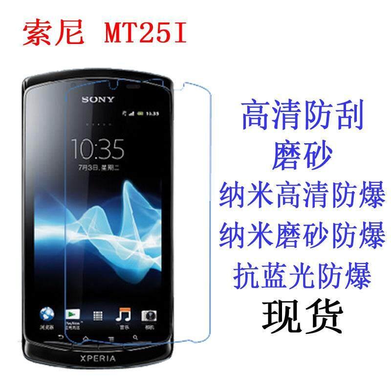 Screen Guard For Sony MT25I Xperia neo L Matte Nano Glass Screen Protector