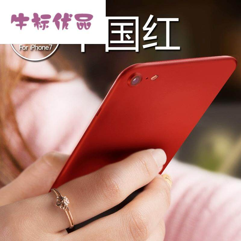 Cow standard product iphone7 mobile phone shell Apple 7Plus set 8Plus all inclusive matte hard shell 7P ultra-thin soft drop seven(0.4mm [PP material, bare hand feel] Apple 7/8 [special red])