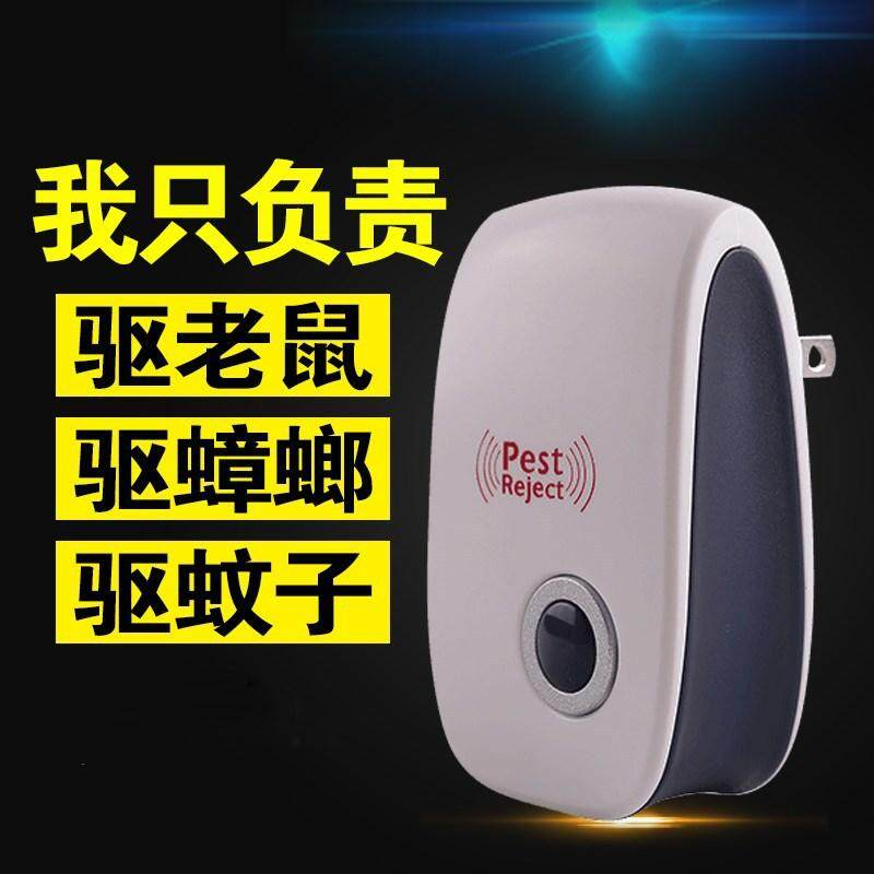 Ultrasonic Mouse Repeller Multifunctional Ultrasonic Electronic Mosquito Repellent Pest Reject  ()