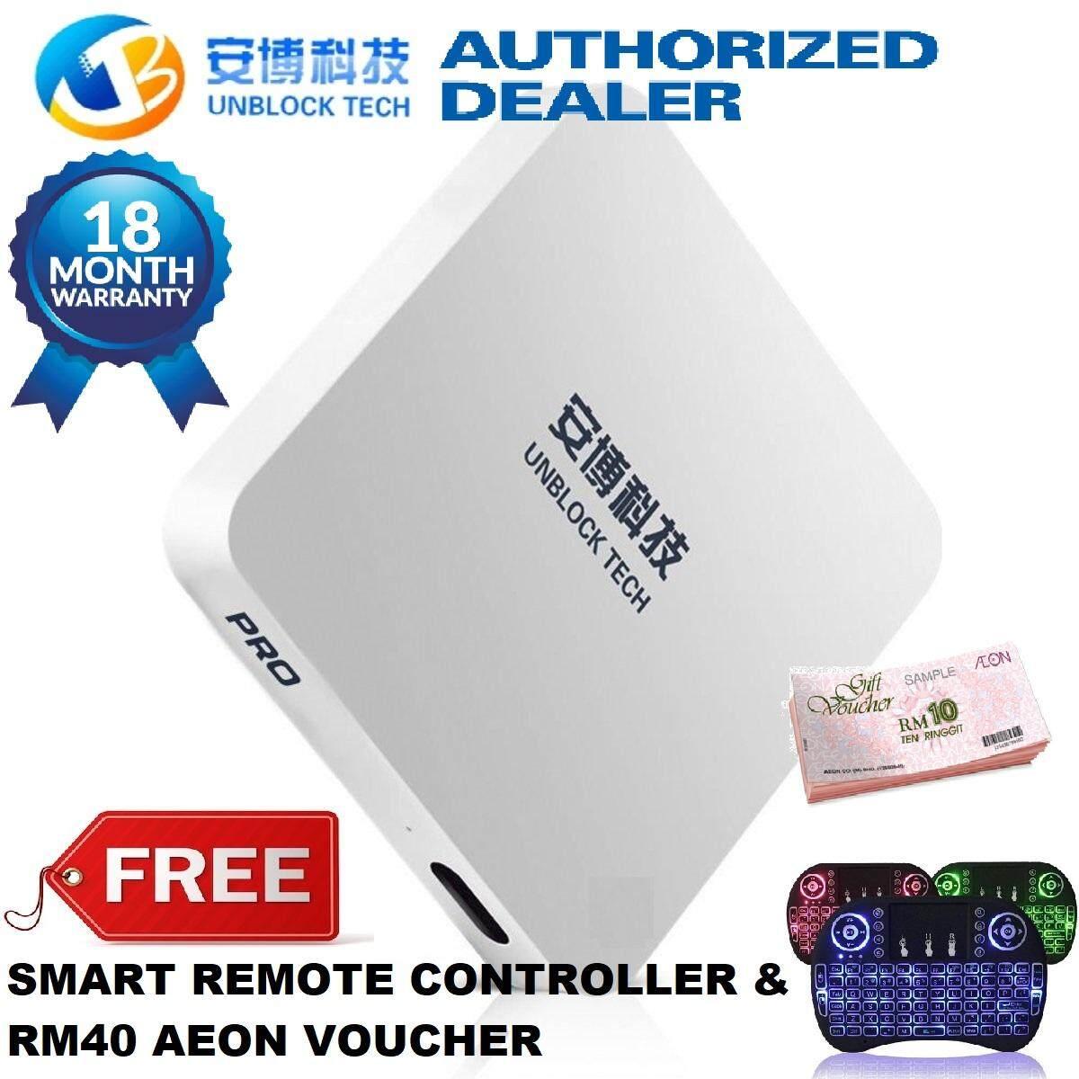 *RM550 00* Ubox 2018 Upro i900 16G Pro BT Bluetooth