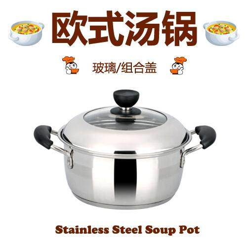 (24cm)Multifunctional European style 304 Stainless Steel Soup Pot