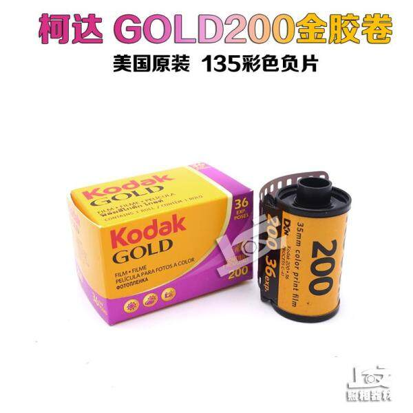 The Golden Physical Store America Origional Product Kodak 200 Gold Film 135 Color Negative Film CLASSIC Reproduce 2022 nian 5 yue