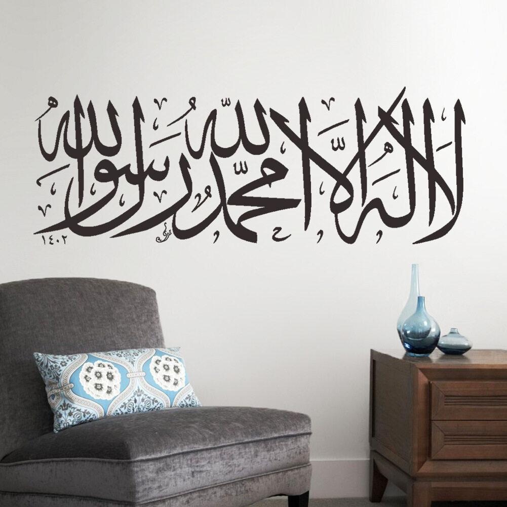 Islamic Bismillah Muslim Wall Sticker Art Arabic Calligraphy Decal ...