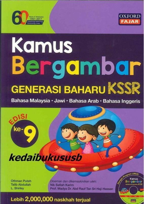 KAMUS BERGAMBAR EDISI KELAPAN (BAHASAMALAYSIA-JAWI-BAHASA ARAB-BAHASA INGGERIS) Malaysia