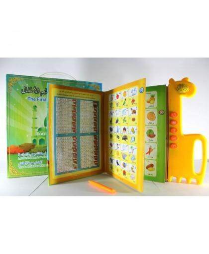 E BOOK ISLAMIC EARLY LEARNING FOR KIDS