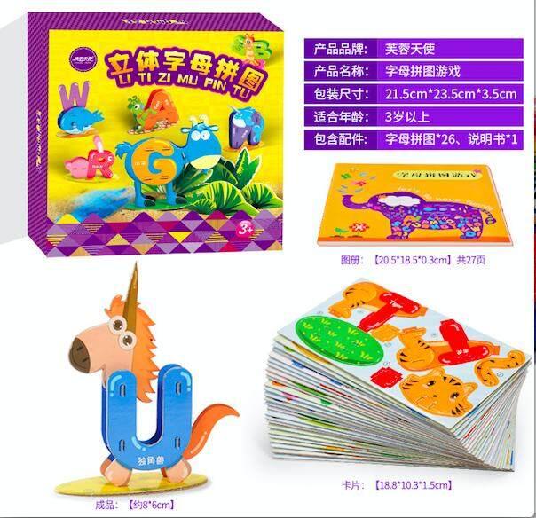 3D ABC Alphabet Early Learning kit