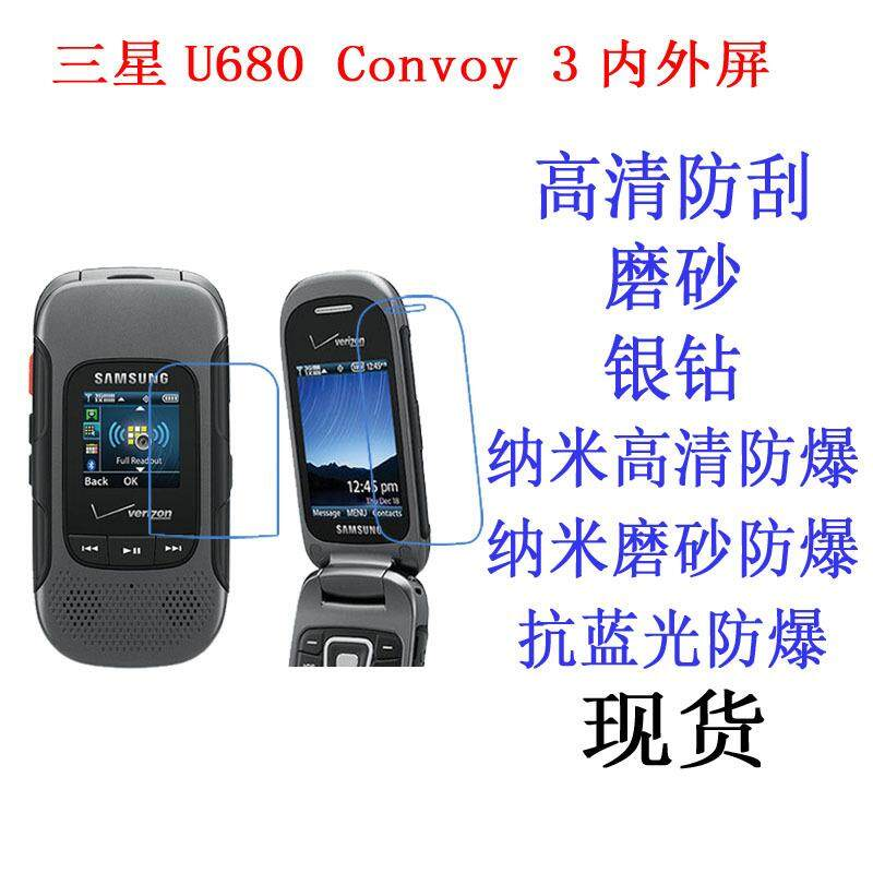 Screen Guard For Samsung U680 Convoy 3 Matte Nano Glass Screen Protector