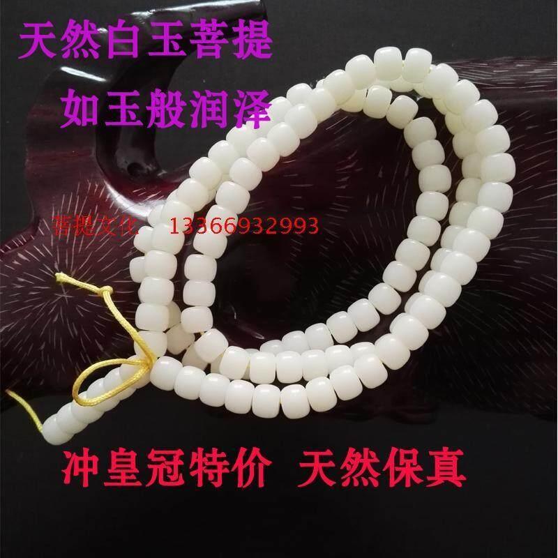 Membeli Panik 0 Putih Bodhi Akar String Tangan 108 Polos Manik Putih Jade Bodhi Sub-Orang Yg Bersembahyang Agama Buddha Hiasan Manik-manik Wanita Gelang sebuah Tawaran Bagus dari Stock On Hand