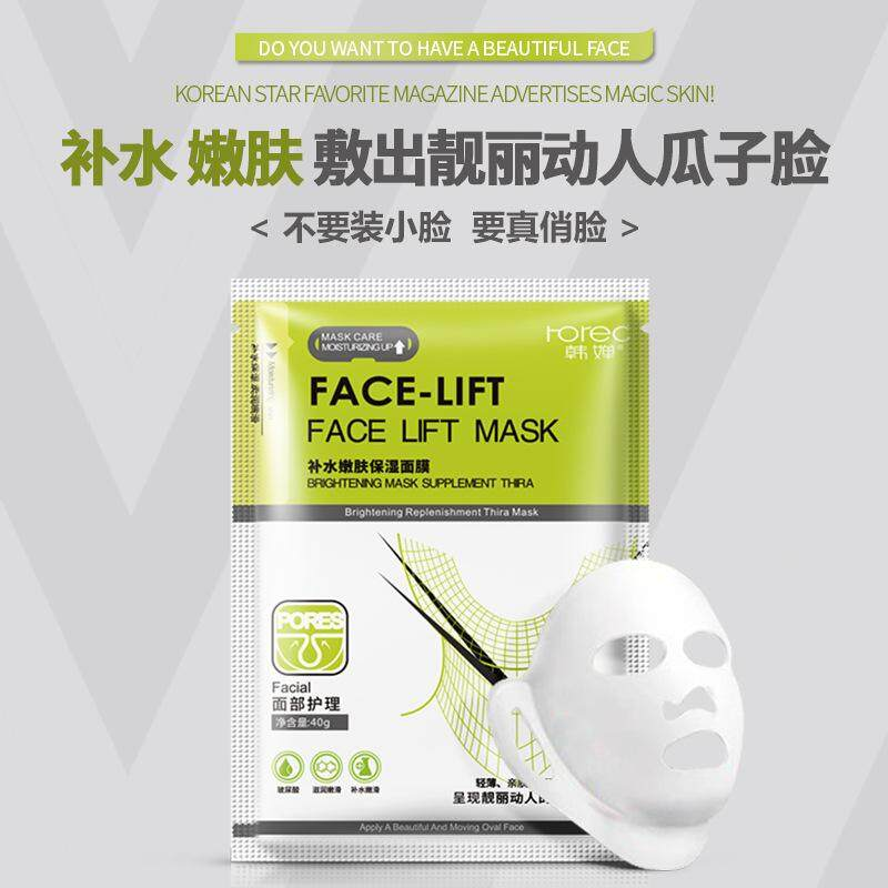 ROREC Face Lift V Line Moisturiser Facial Mask