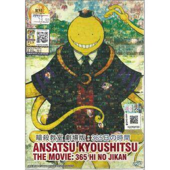 Harga ANSATSU KYOUSHITSU THE MOVIE : 365 HI NO JIKAN - COMPLETE ANIMEMOVIE DVD BOX SET