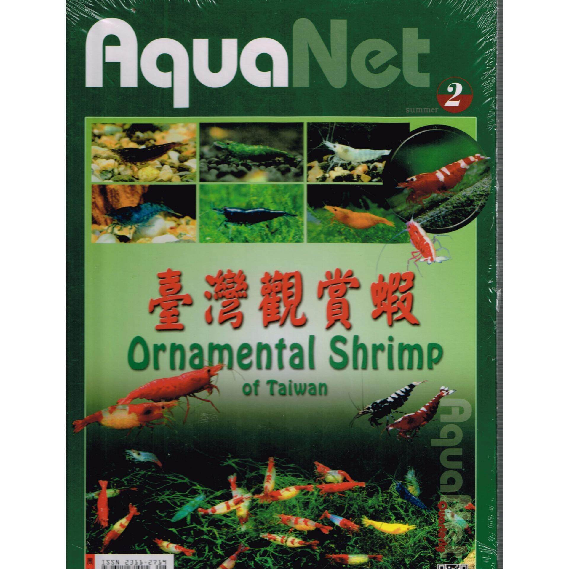 Aquanet Book Ornamental Shrimp of Taiwan