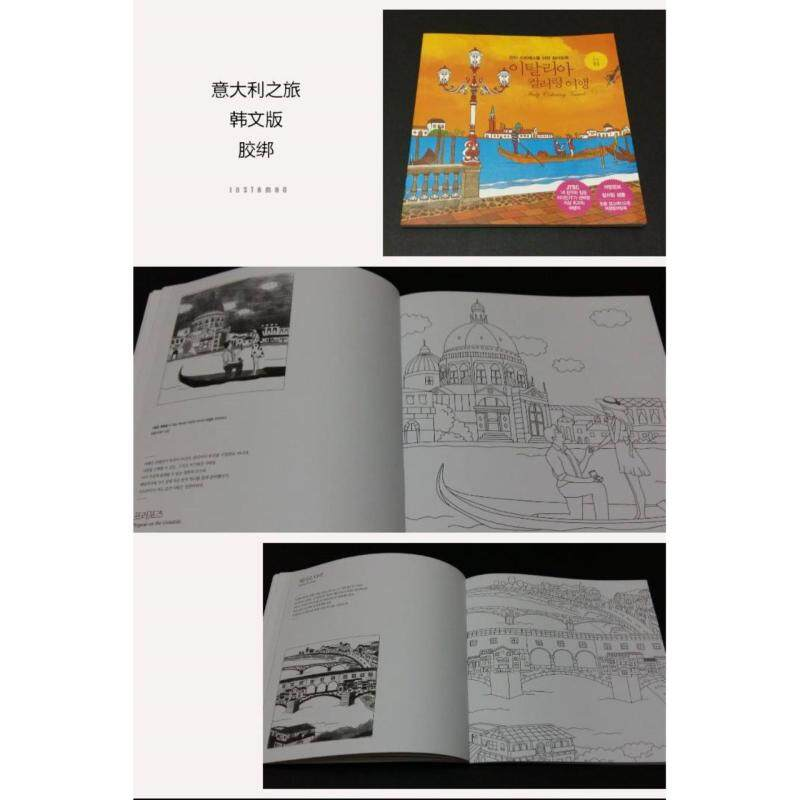 Coloring Book - Italy Coloring Travel Malaysia