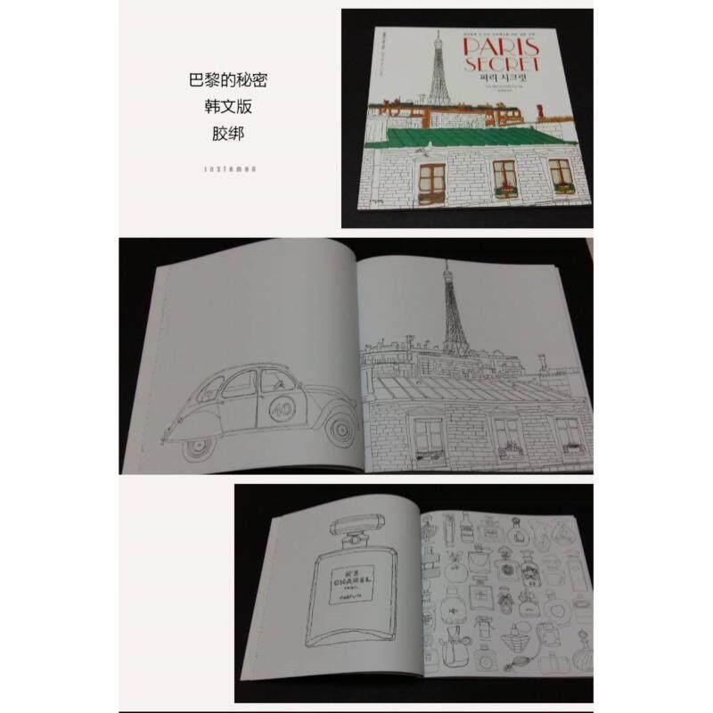 Coloring Book - Paris Secret Malaysia