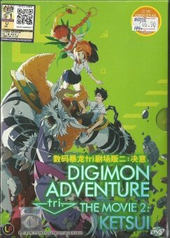 Harga DIGIMON ADVENTURE TRI THE MOVIE 2 : KETSUI - COMPLETE MOVIE DVD BOX SET