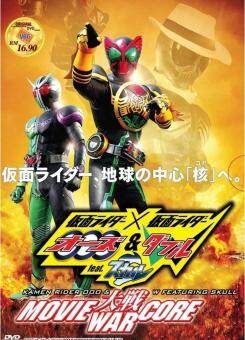 Harga Kamen Rider X Kamen Rider OOO & W Featuring Skull: Movie War Core DVD