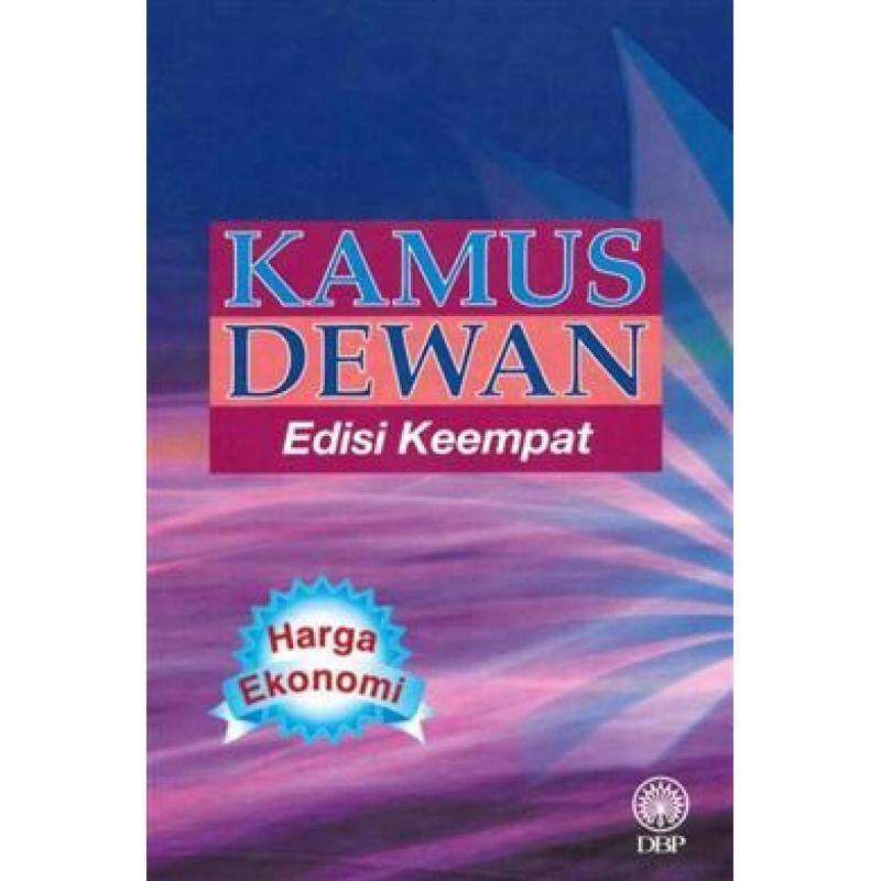 Kamus Dewan, Edisi Keempat (Harga Ekonomi) Malaysia