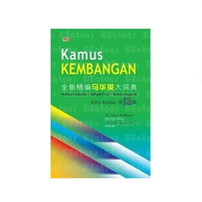 Kamus Kembangan Bahasa Malaysia - Bahasa Cina - Bahasa Inggeris (Edisi Kedua) Malaysia