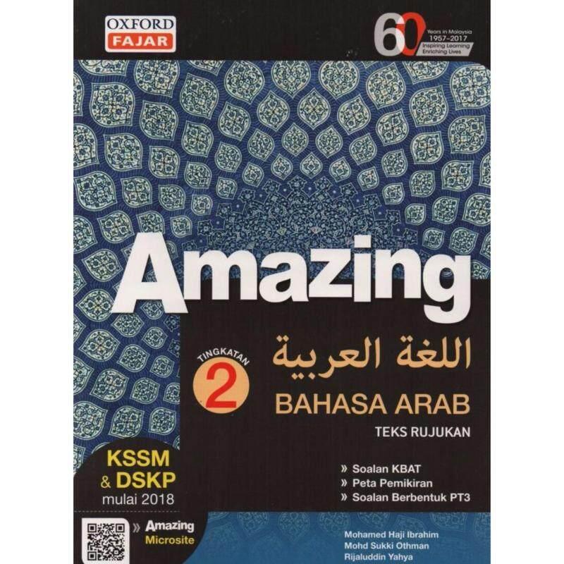 Oxford Fajar Amazing Bahasa Arab Tingkatan 2 Malaysia