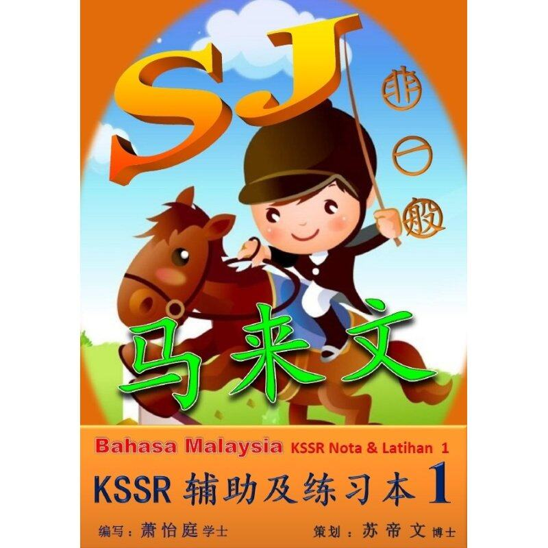 SJ Bahasa Melayu Exercise Book KSSR 1 Malaysia