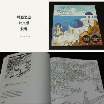 Fitur Book Paket My Own World Coloring For Adults Travel Size
