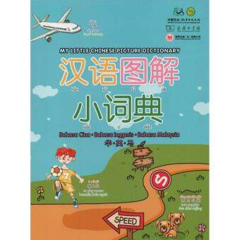 Harga UNITED My Little Chinese Picture Dictionary