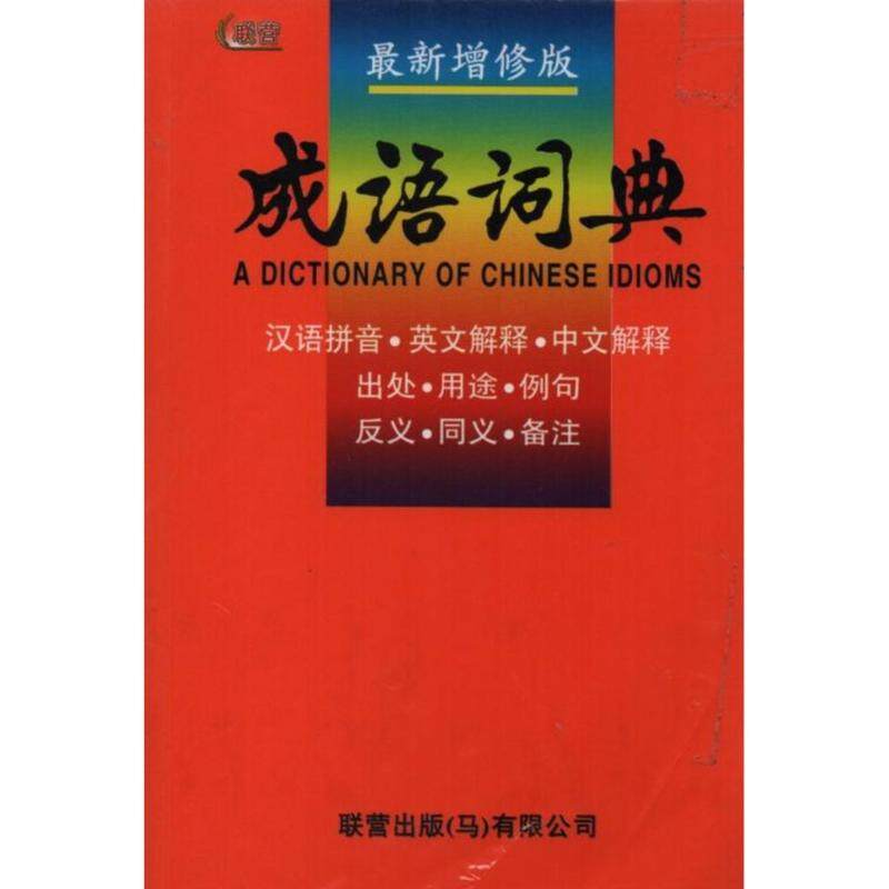 UPH A Dictionary Of Chinese Idioms Malaysia