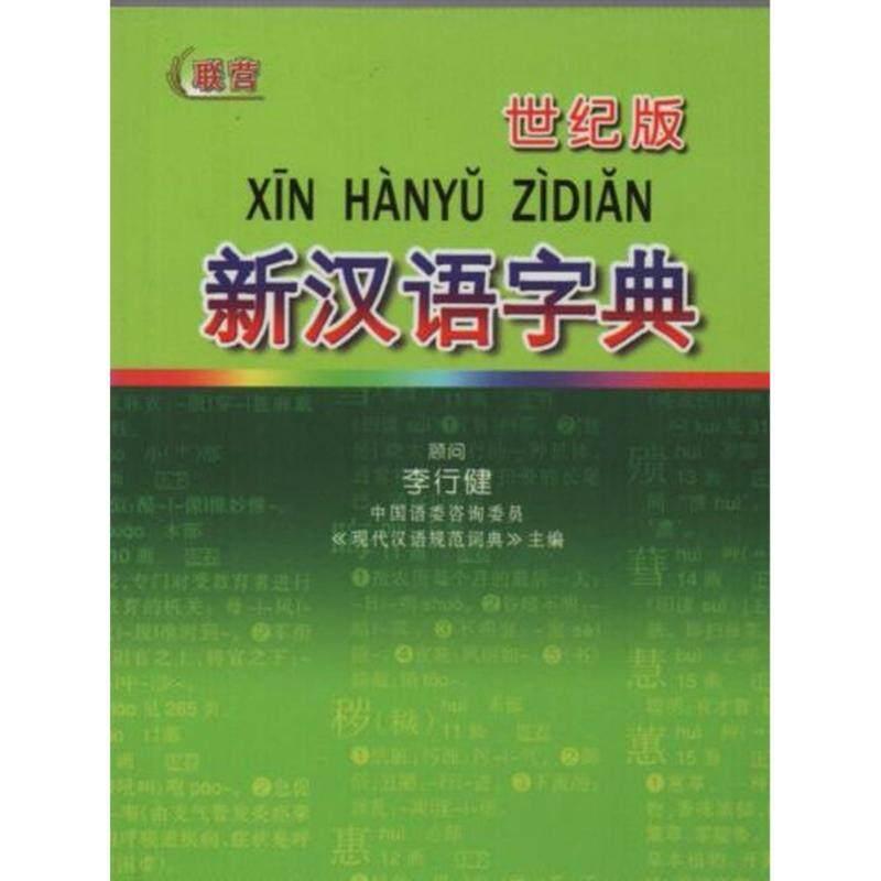 UPH Xin Hanyu Zidian Malaysia