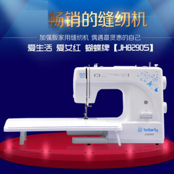 Harga Butterfly sewing machine 8290s eat thick upgrade multifunctionhousehold electric sewing machine desktop sewing machine