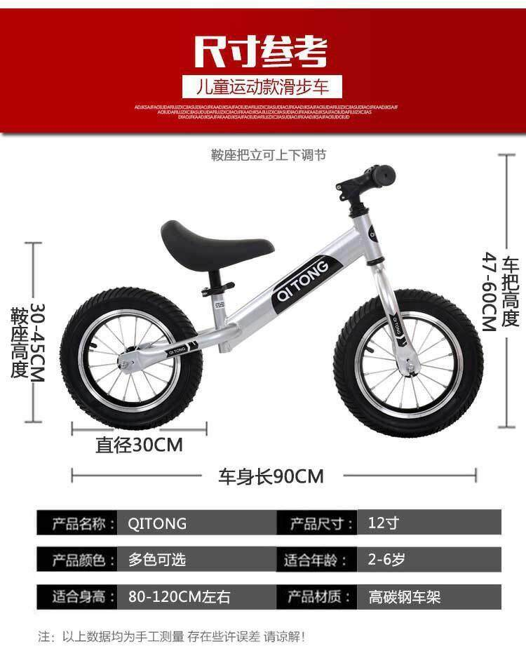 "Qi Tong Kids 12"" Balance Bike / Push Bike / Run Bike"
