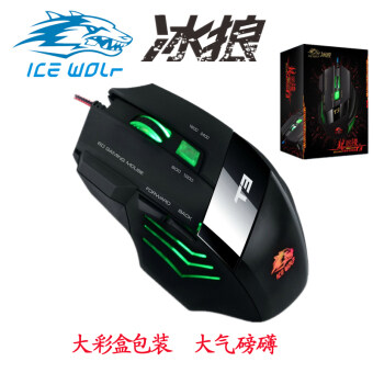 Ice wolf T3 wolf totem professional LOL game CF electric competition wired mouse 6 key breathing light 4 gear speed