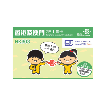 Harga Hong Kong and Macau Travel Prepaid Card