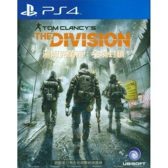 Harga PS4 Tom Clancy's The Division- Chinese R3