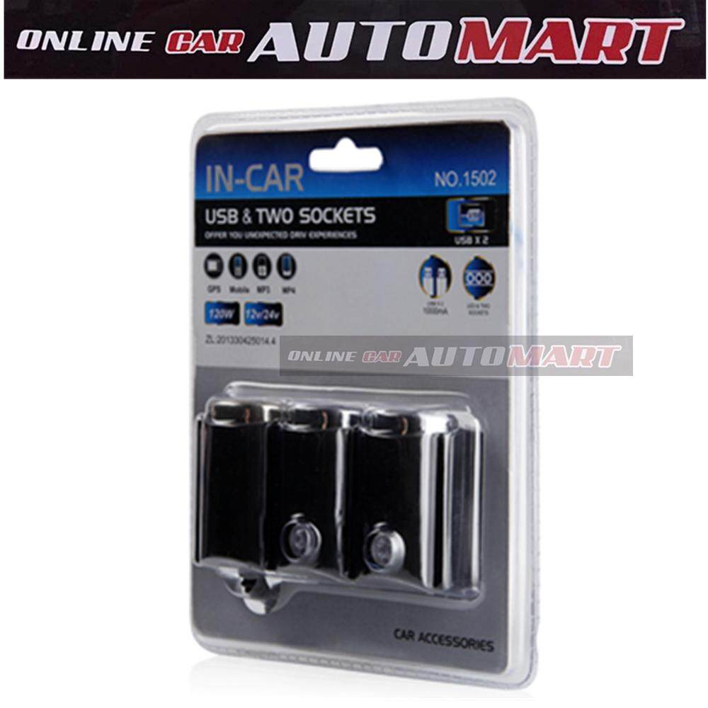 IN-Car Two-Channel Cigarette Lighter With USB 2 Port (Black)