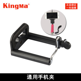 KingMa mobile phone clip phone head clip creative mobile phonebracket LR bracket mobile phone tripod clip photography clip