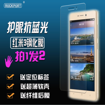 Redmi 3 steel glass film Redmi 3s mobile phone Front and rearprotective film Redmi three HD explosion-proof film 5-inch screen
