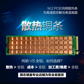 Ssd solid state hard drive Cooling bar thermal piece cooling vest M.2/ngff 2280 PCIe nvme